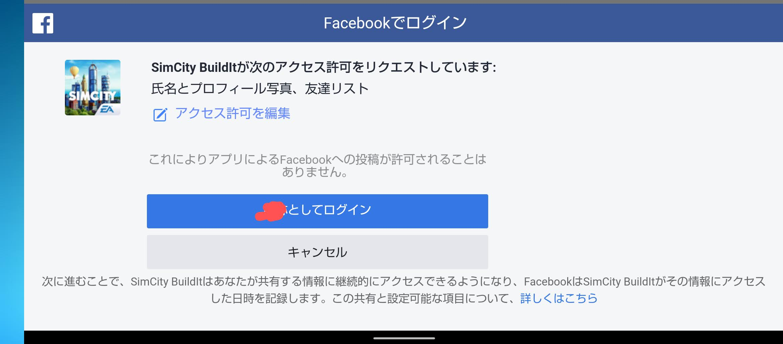 手順3 画面が切り替わるのでFacebookでログインして下さい