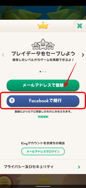 手順2 画面中央の【Facebookで続行】をタップします