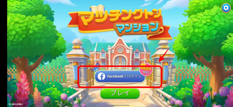 手順1 ゲームを起動し画面中央の【Facebookでログイン】をタップします