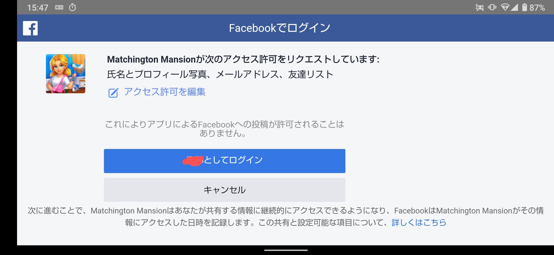 手順2 画面が切り替わるのでFacebookでログインして下さい