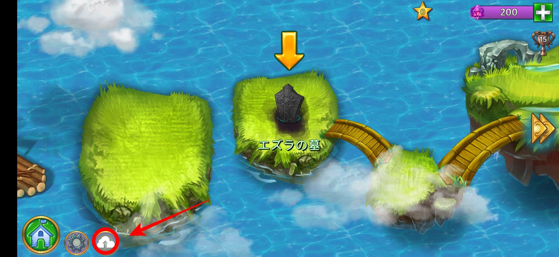 手順1 ゲームを起動し画面左下の【雲マーク】をタップします