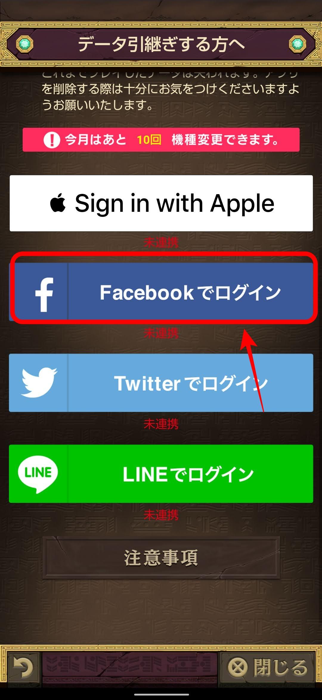 手順3 【Facebookでログイン】をタップします