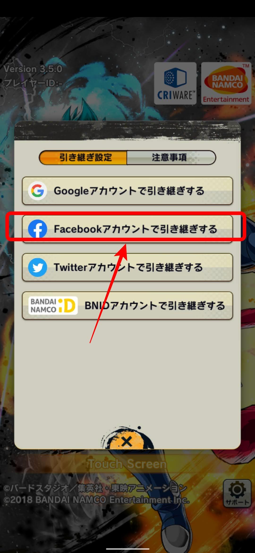 手順3 【Facebookアカウントで引き継ぎする】をタップします