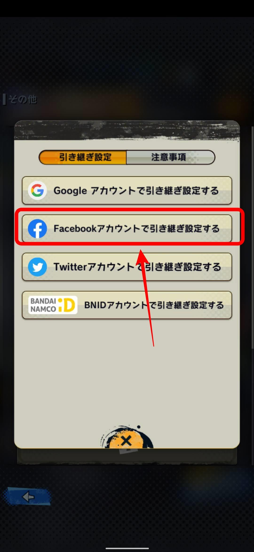 手順4 【Facebookアカウントで引き継ぎ設定する】をタップします