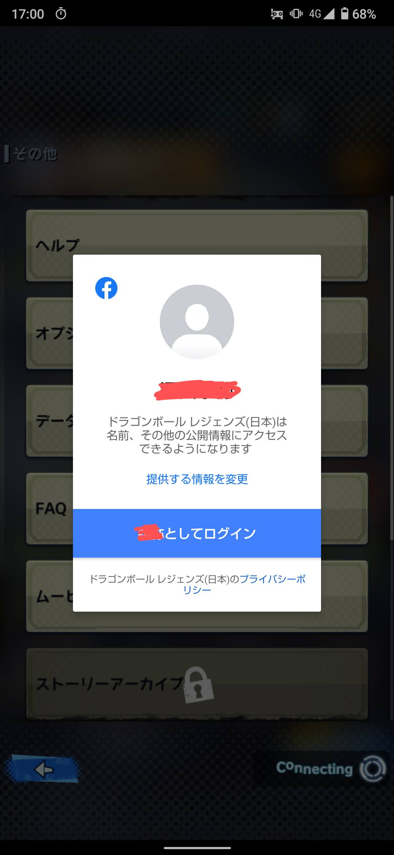 手順5 画面が切り替わったらFacebookでログインして下さい