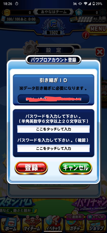 手順5 次の画面で引継ぎIDのメモとパスワードの作成をしてください