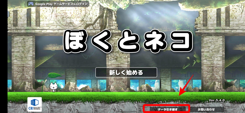 手順2 ゲームを起動しホーム画面下の【データ引き継ぎ】をタップします