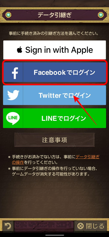 手順3 画面中央の【Facebookでログイン】をタップします