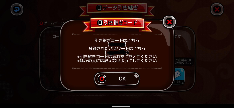 手順4 次の画面で引継ぎコードをパスワードが表示されるので確認をしてください