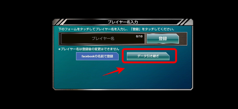 手順2 ゲームを起動し画面中央の【データ引き継ぎ】をタップします