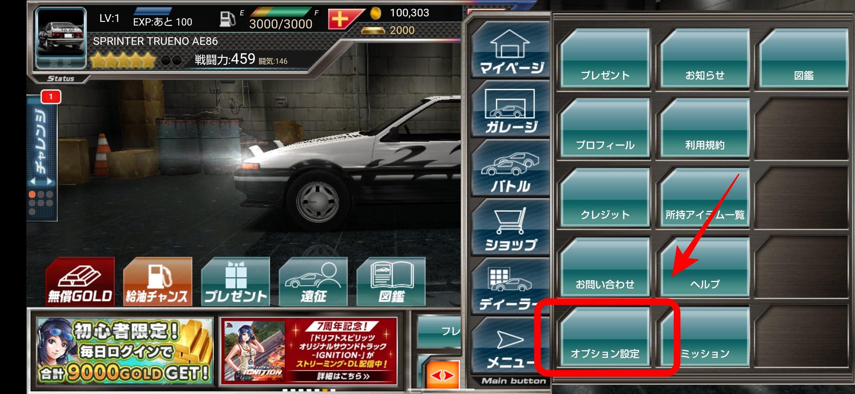 手順2 画面右側の【オプション設定】をタップします