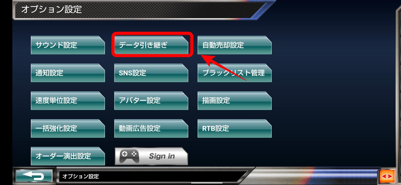 手順3 画面中央の【データ引き継ぎ】をタップします