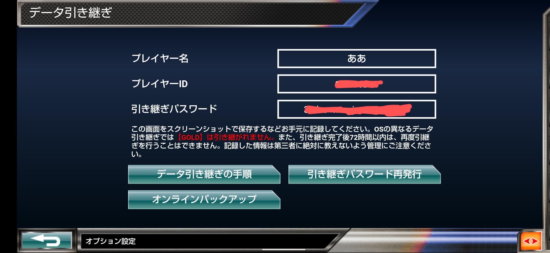 手順4 次の画面でプレイヤーIDと引き継ぎパスワードをメモして下さい