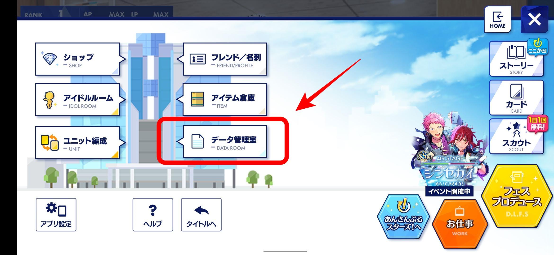 手順2 画面中央の【データ管理室】をタップします