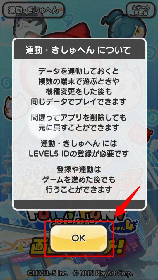 1-2. IDが未作成の場合、「IDを新規作成」をタップ