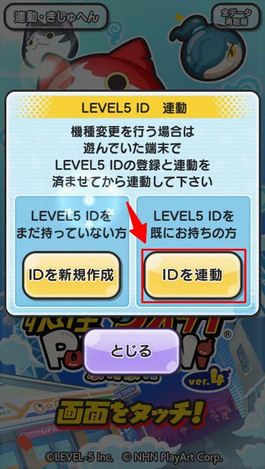2-1.登録したメールアドレスとパスワードを用いて、「IDを連動」する