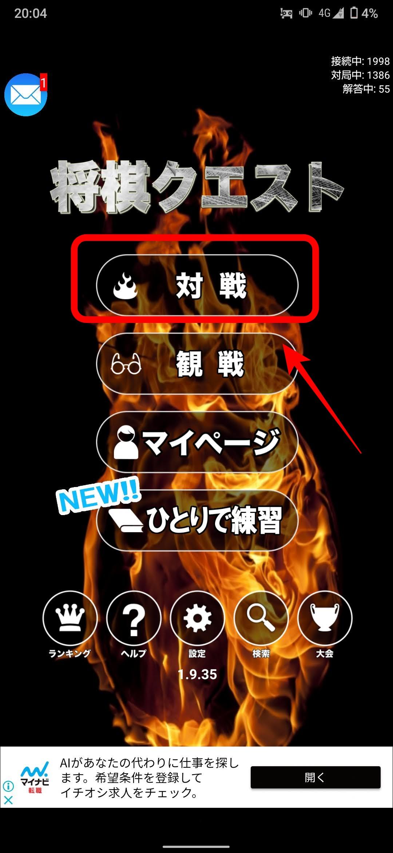 手順2 ゲーム画面中央の【対戦】をタップします