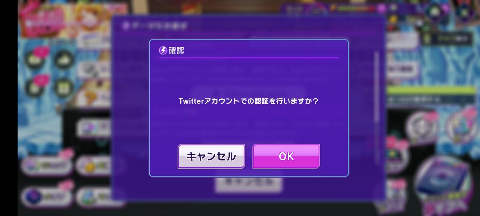 【Twitter連携】について