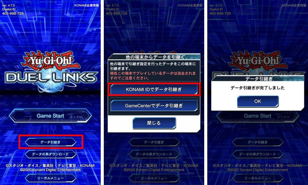 【機種変更後】KONAMI IDを使った引き継ぎ方法