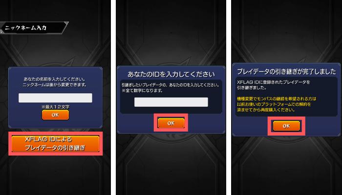 手順3 機種変更後の端末でプレイデータを引き継ぐ