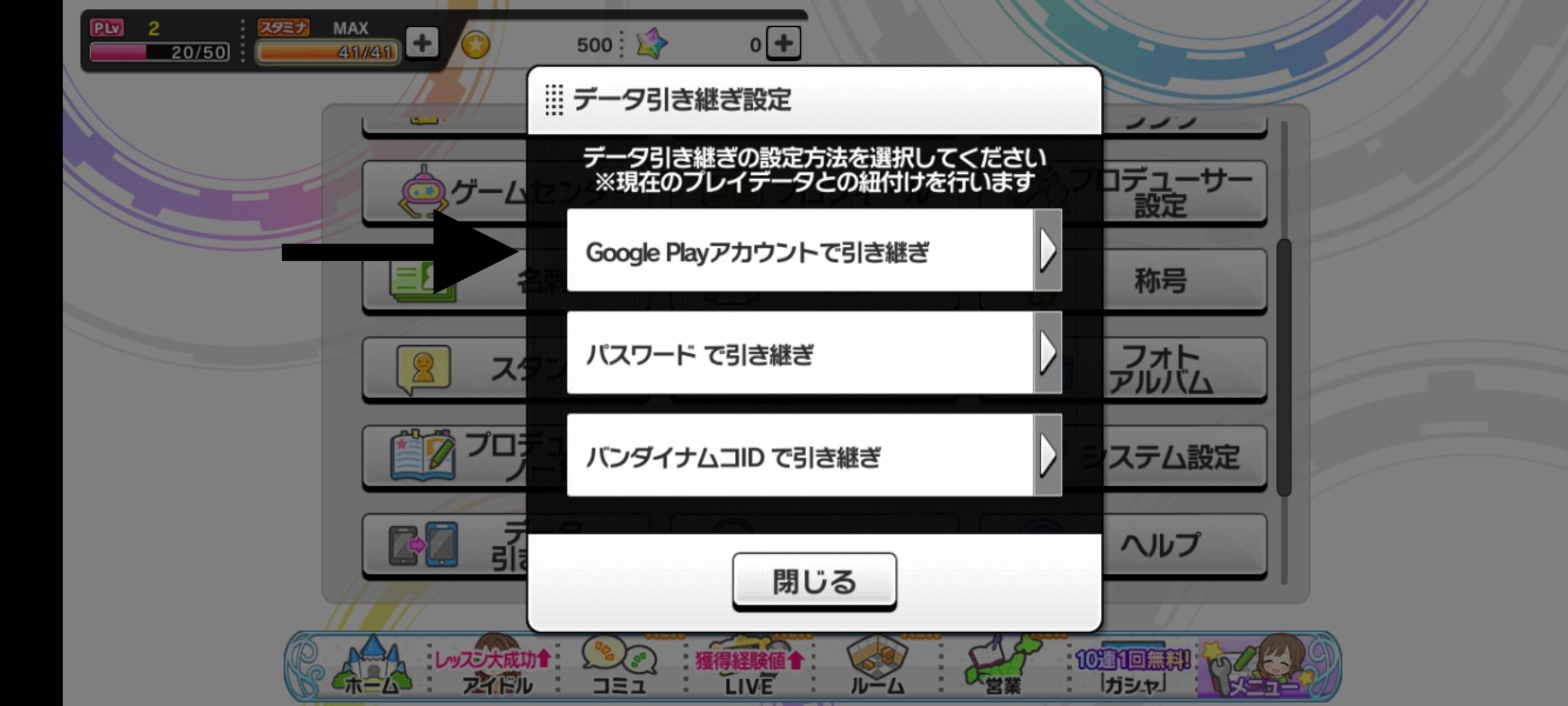 4. Game CenterおよびGoogle Playアカウントを利用したデータ引き継ぎ