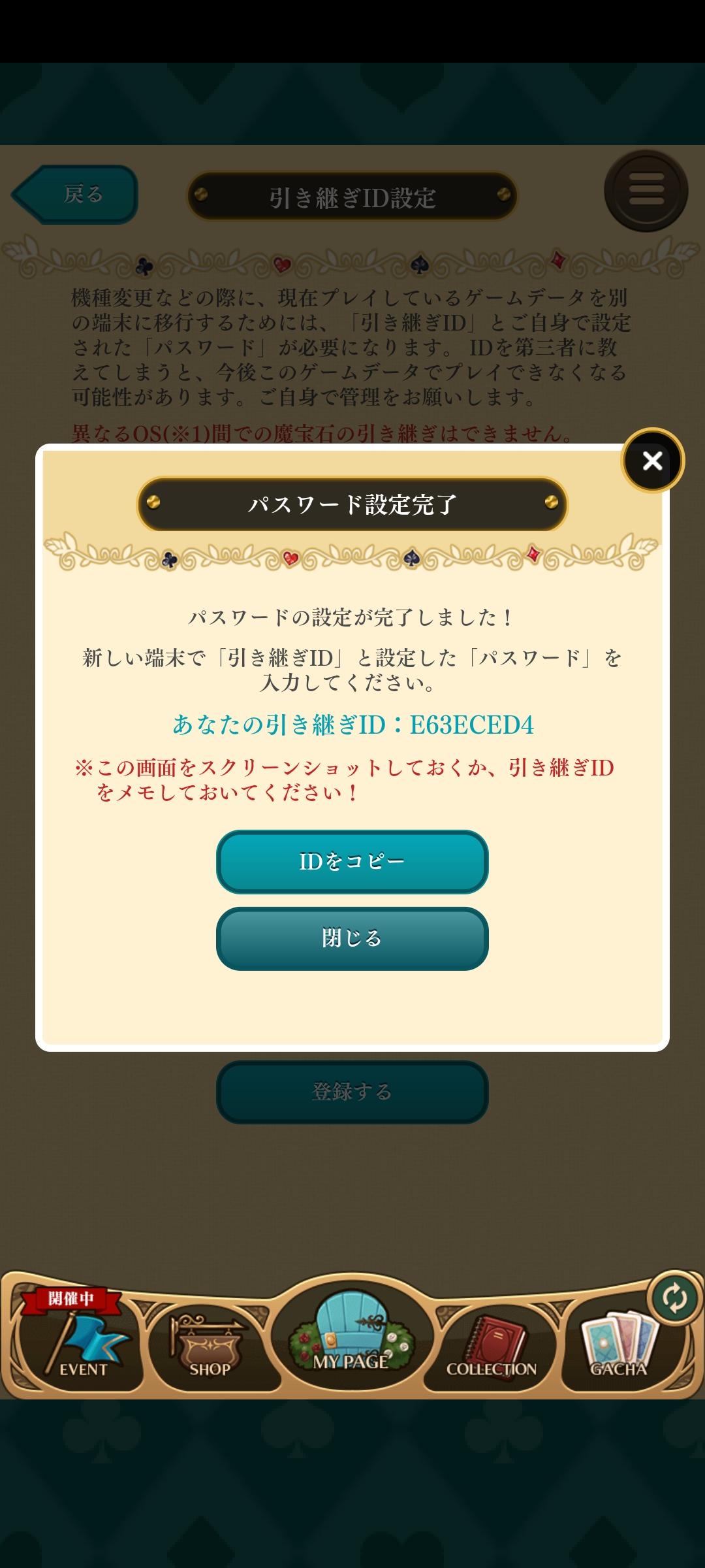 3.「引き継ぎ用ID」と「パスワード」の発行完了!