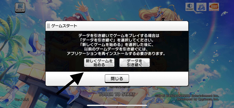 2. 「ゲームID」と「引き継ぎパスワード」の入力