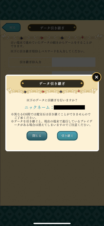 3. 「データ引き継ぎ」が完了!
