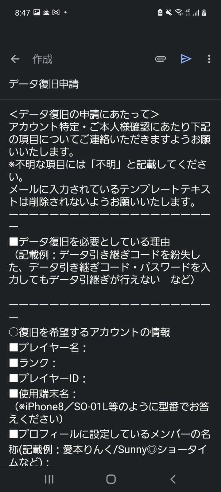 【メールでの復旧方法】