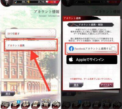 【旧機種での引継ぎ準備】Facebookアカウントをゲームと連携!
