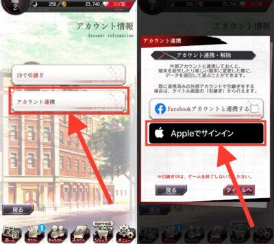 【旧機種での引き継ぎ準備】Appleアカウントをゲームと連携!