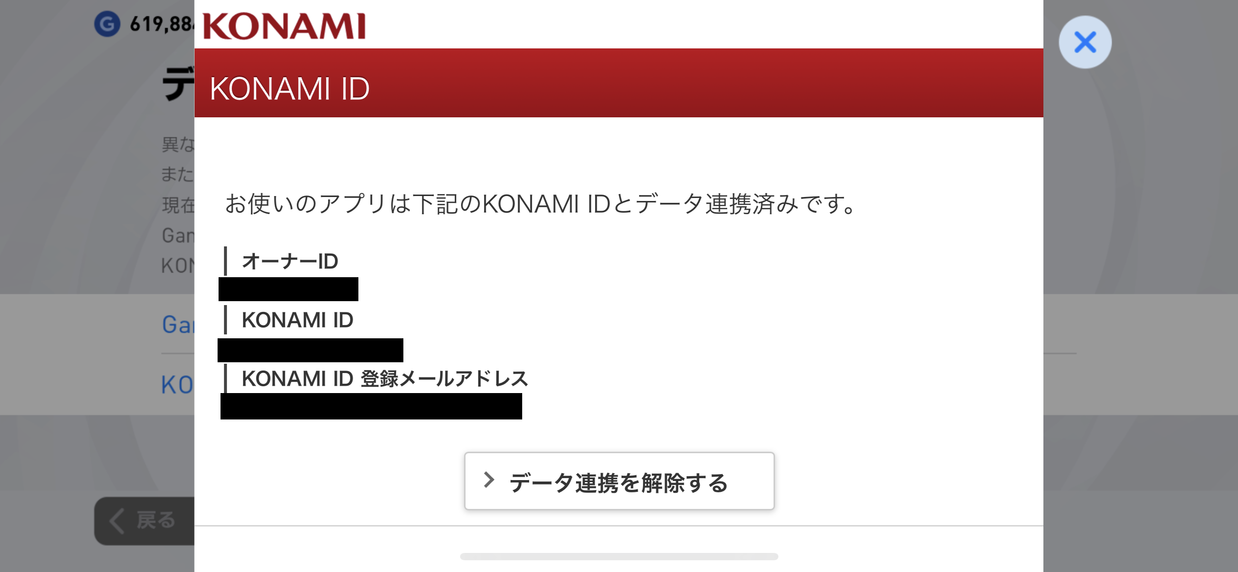 1. KONAMI IDを用意する