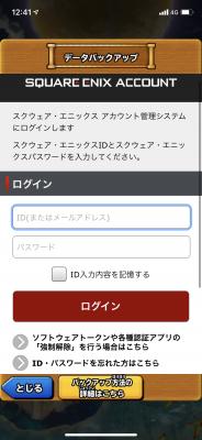 1-3.SQUARE ENIX BRIDGEのアカウントにログイン