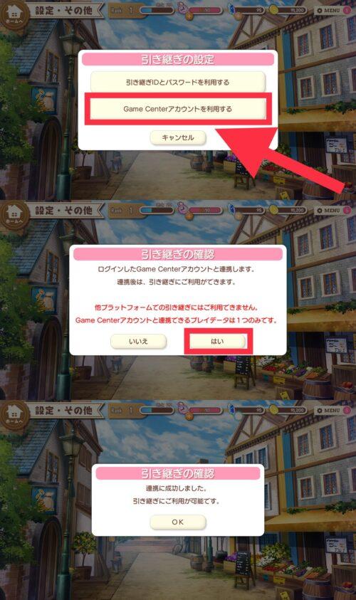 1. Game Center/Googleアカウントをゲームと連携