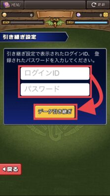 2. ログインIDとパスワードの入力