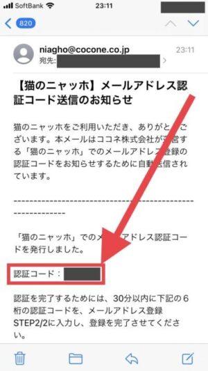 3. 送られてきたメールから「認証コード」を確認し、「登録コード」欄に入力