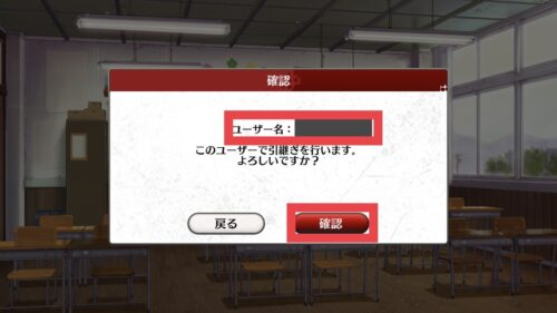 3. ユーザー名を確認した後、【確認】をタップして引き継ぎ終了!